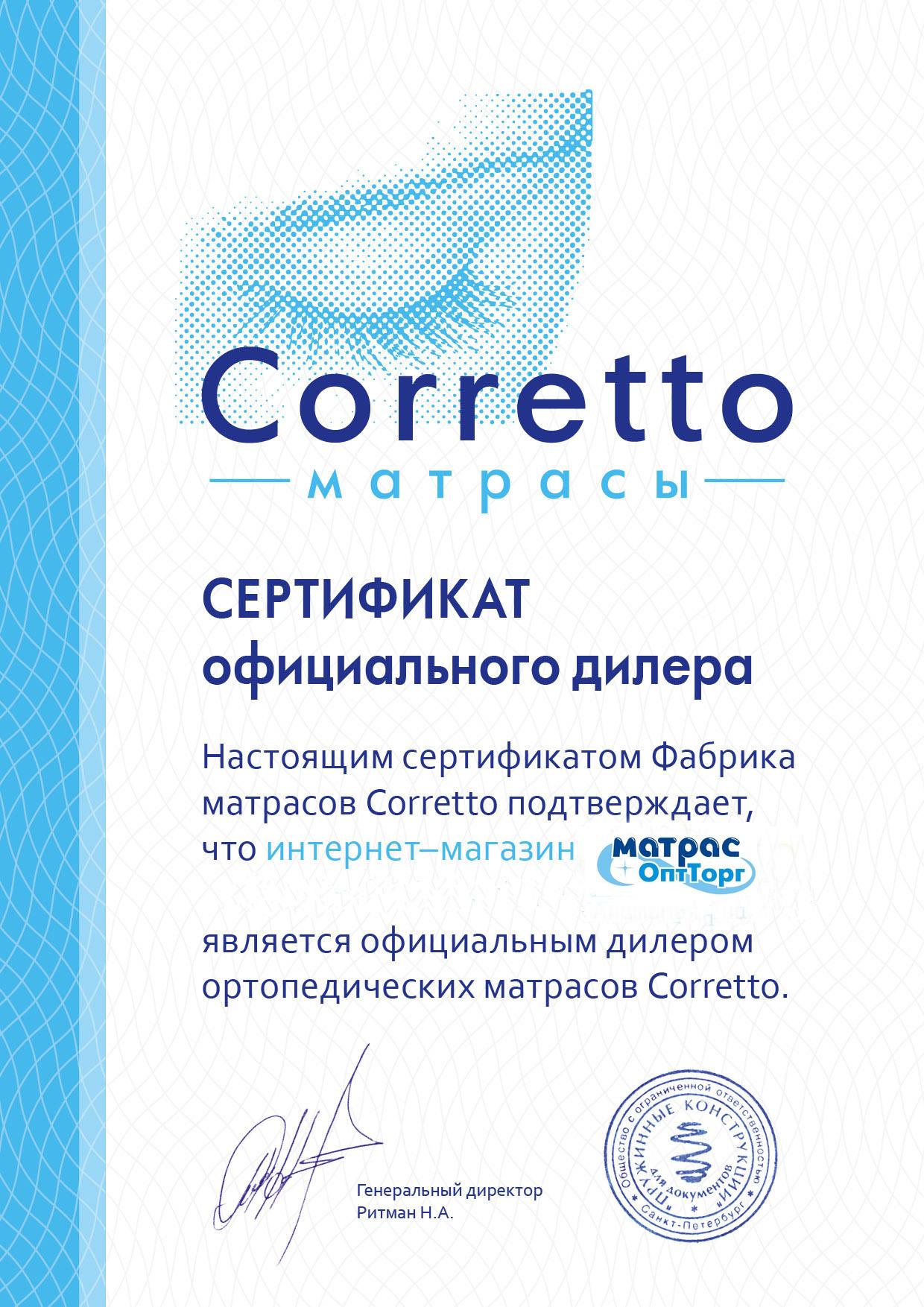сертификат corretto матрасы